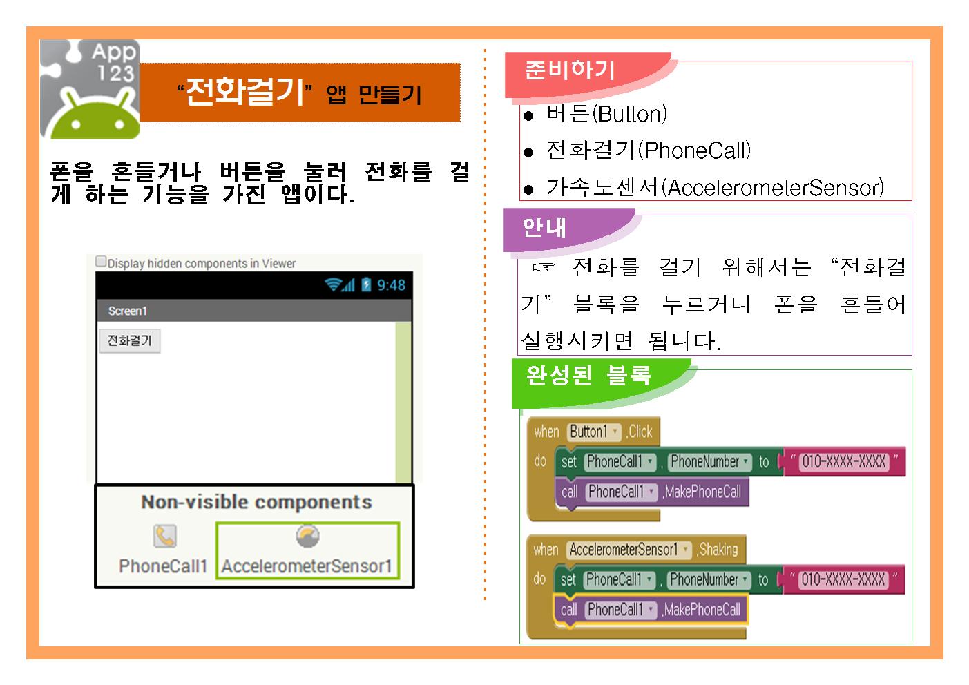 전화걸기앱만들기.png