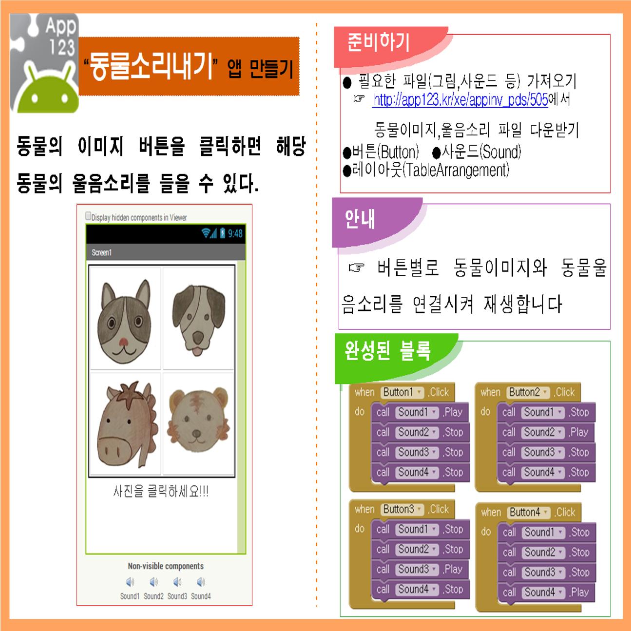 7.  동물소리내기앱 만들기.png