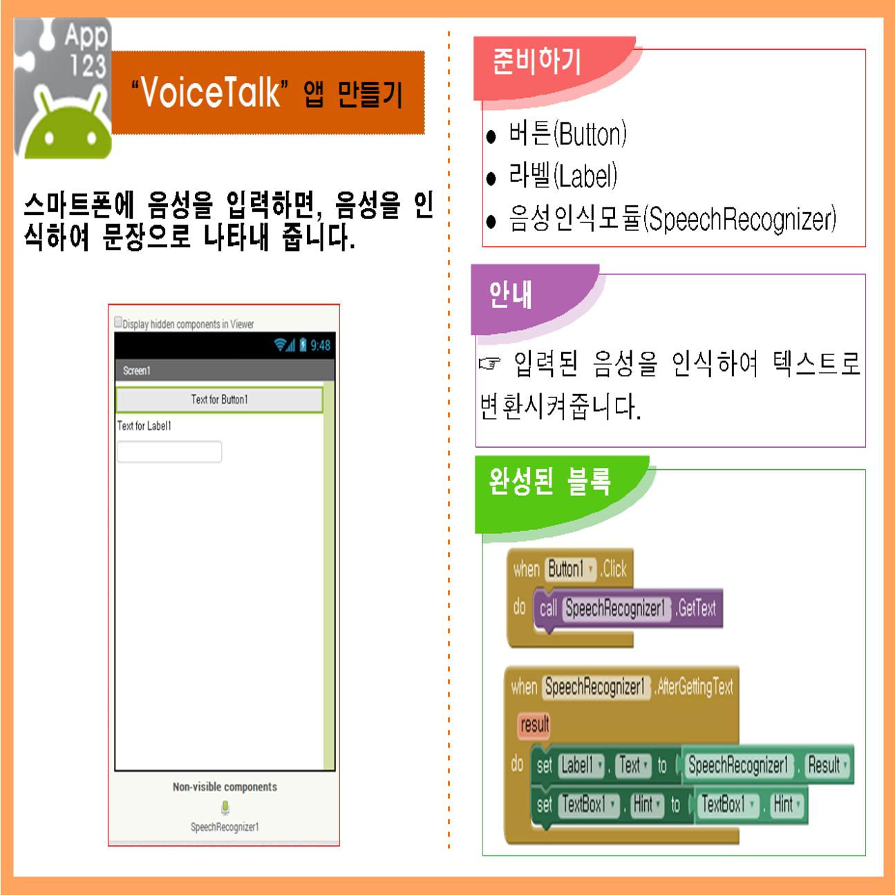 3.보이스톡 만들기 앱.png
