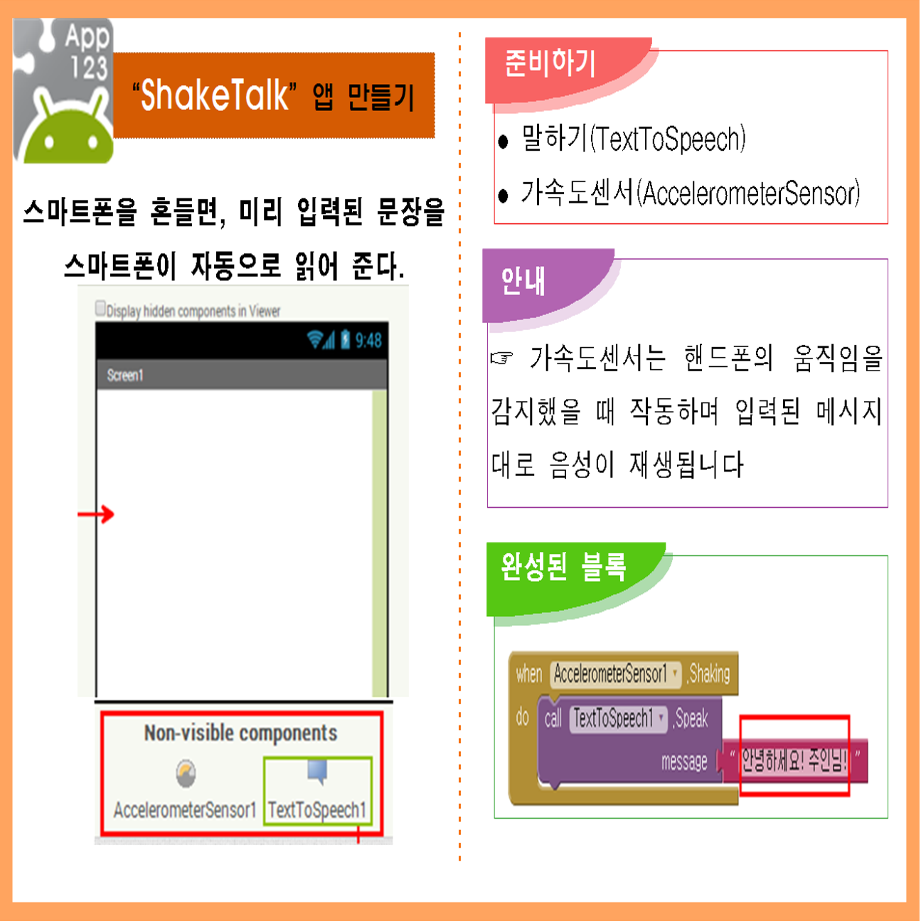 1.쉐이크 톡 앱만들기.png