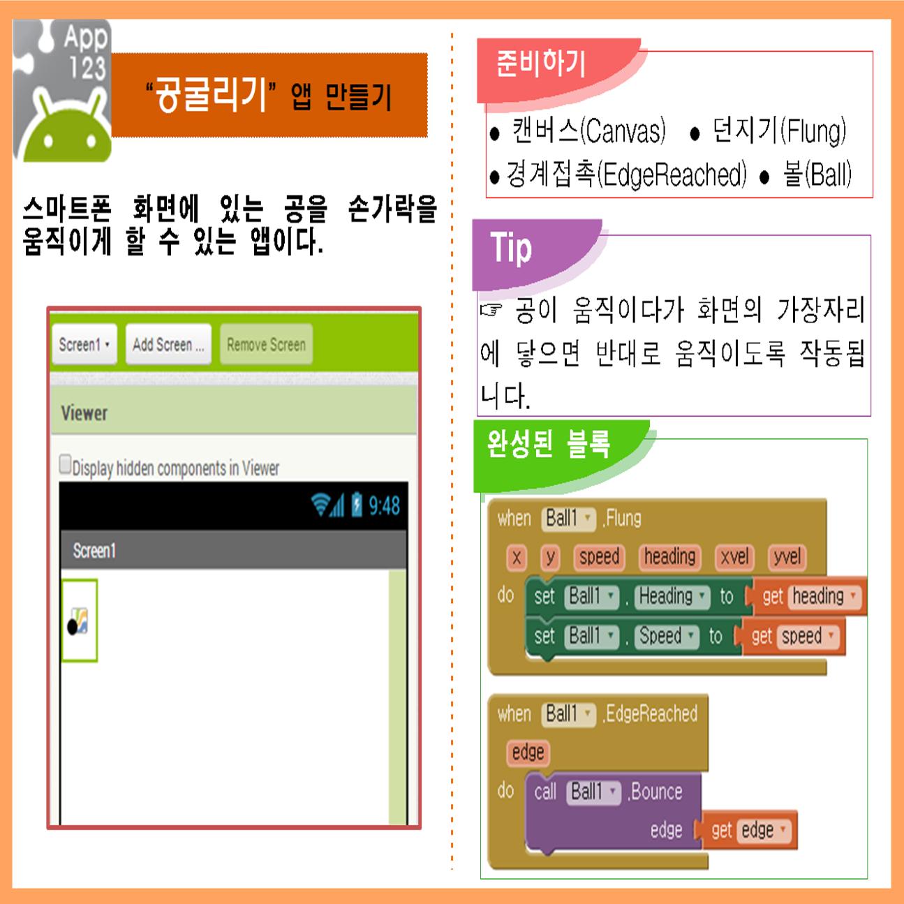 App123_학습용블럭카드010.png