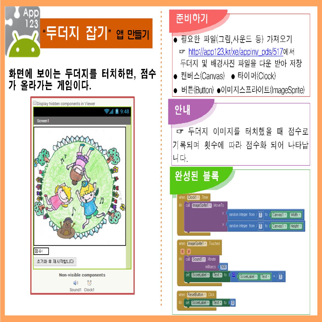 App123_학습용블럭카드012.png