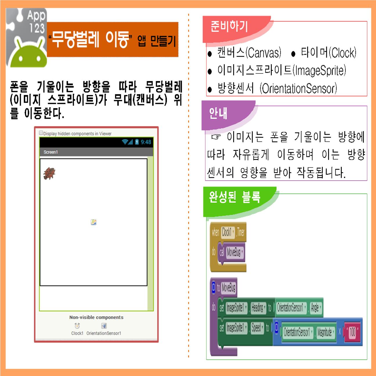 App123_학습용블럭카드011.png