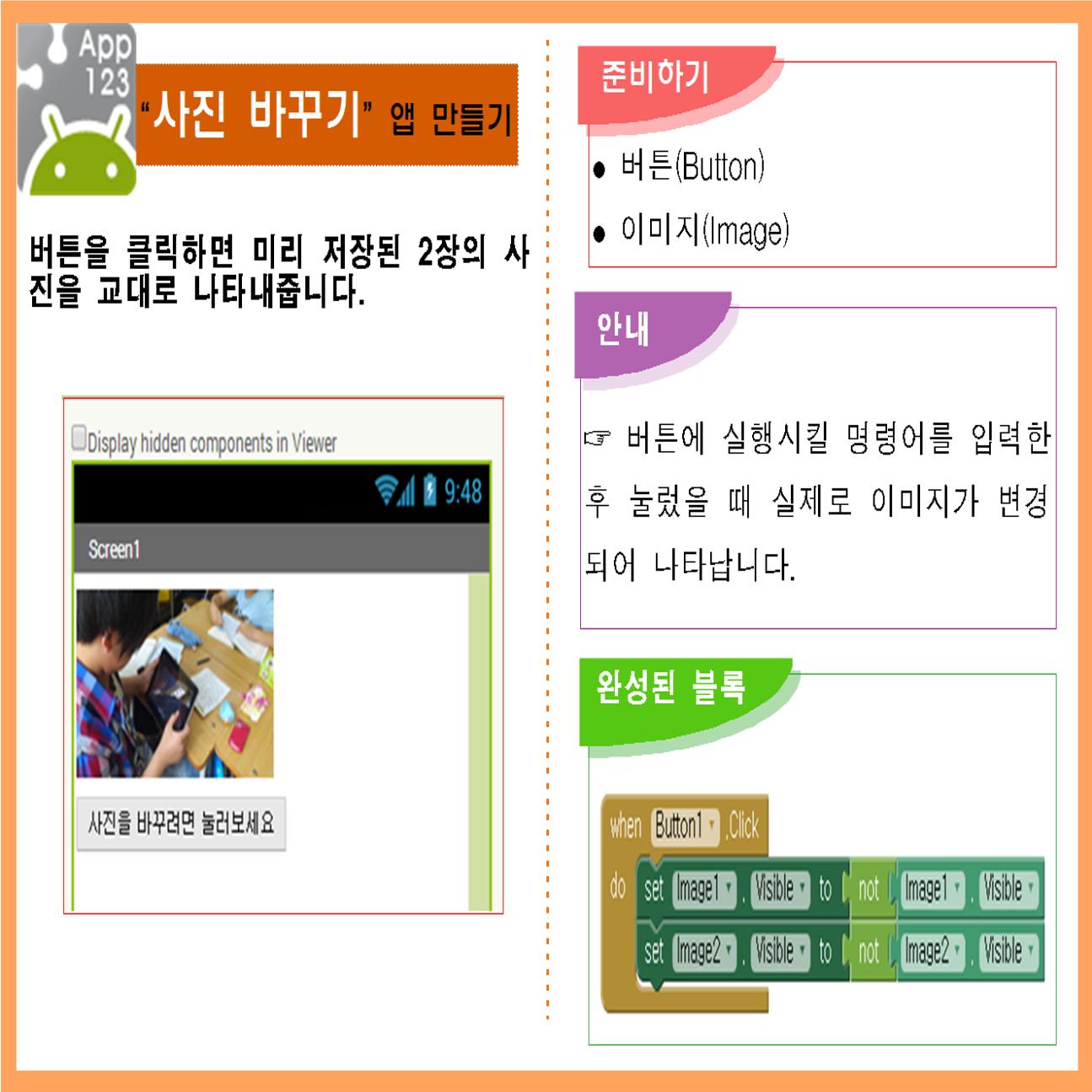 6. 사진바꾸기앱 만들기.png