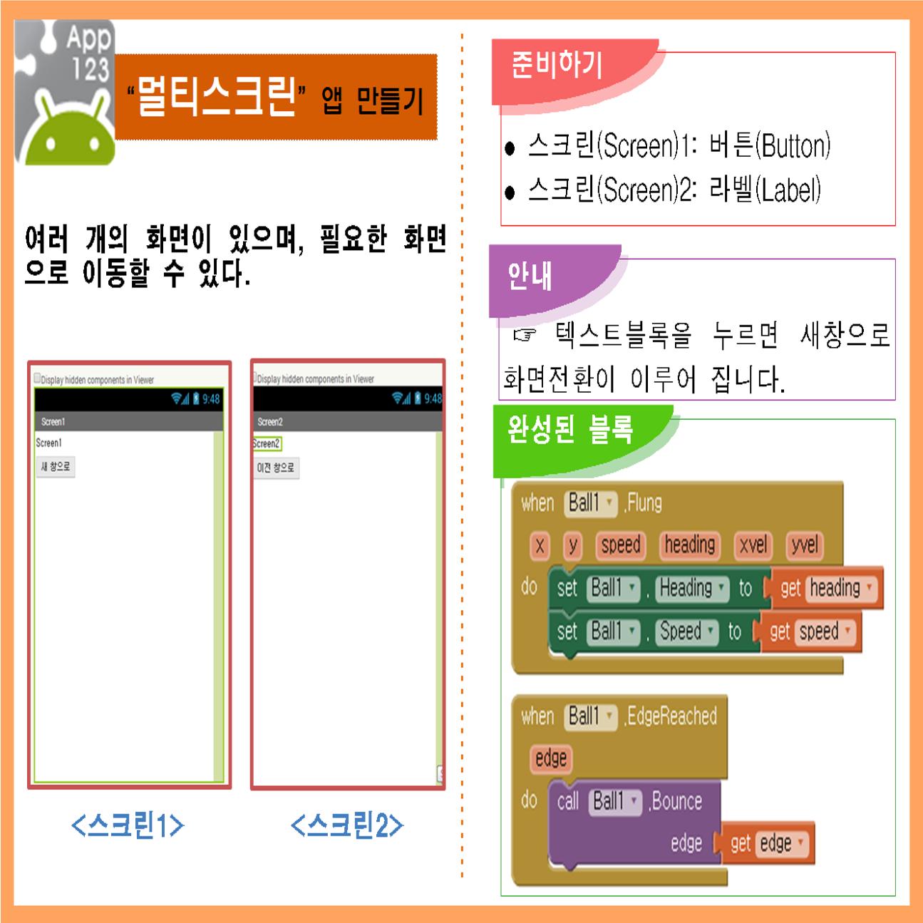 8. 멀티스크린앱 만들기.png