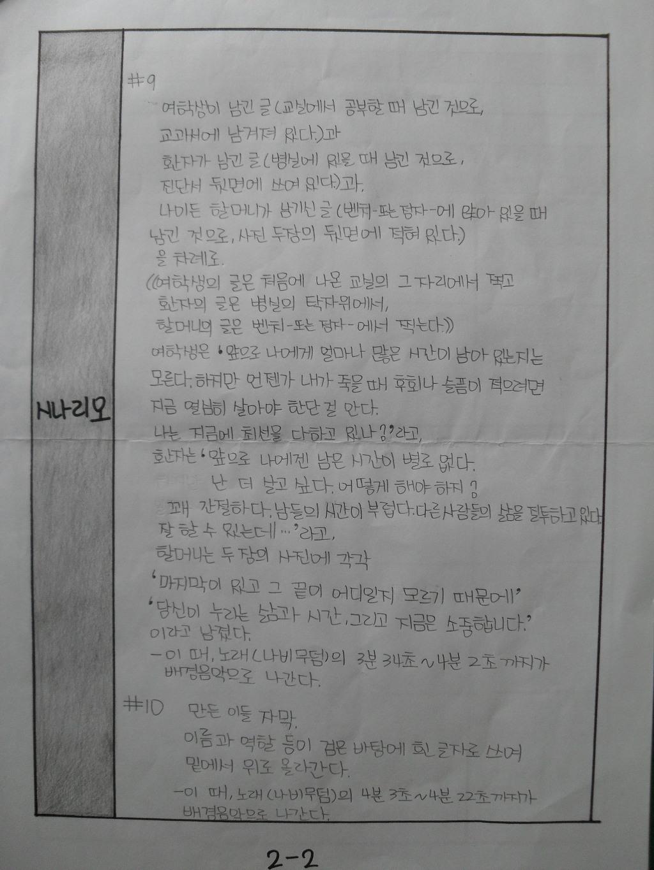 시나리오3-3.jpg
